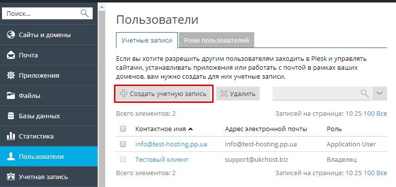 Додати користувача у Plesk