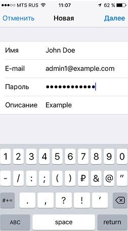 конфігурація email на Iphone