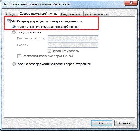 Outlook 2010 проверка подлинности