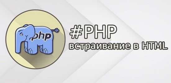 Php from html