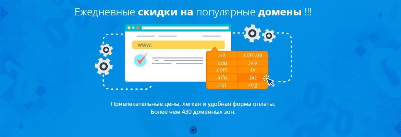 База знаний Ukr.Host